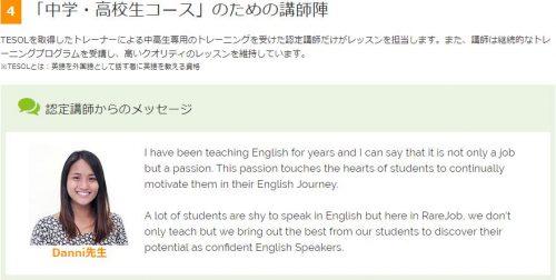 レアジョブの中高生向け英会話コースの専用講師陣