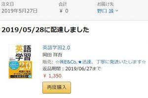 英語学習2.0岡田祥吾progritをAmazonで購入2019/5/28