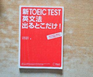 【新形式問題対応】 TOEIC(R) TEST 英文法 出るとこだけ!小石裕子署