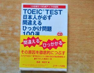 TOEIC(R) TEST日本人が必ず間違えるひっかけ問題100選