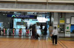東武アーバンパークラインの流山おおたかの森駅の改札口