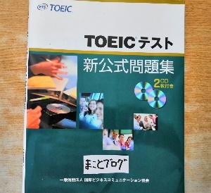 TOEICテスト練習新公式問題集NO1(まことブログ)