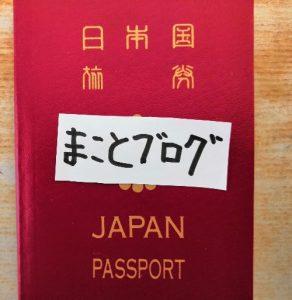 カナダバンクーバー英語留学ホームステイ パスポート