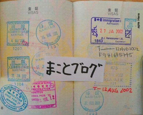 バンクーバーのパスポートまことブログ