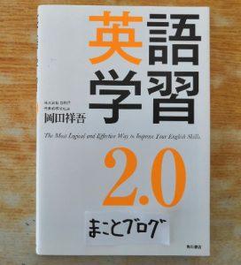 英語学習2.0(岡田祥吾)本のレビュー!プログリットは本物か?(まことブログ)