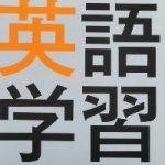 英語学習2.0(岡田祥吾)本のレビュー!プログリットは本物か?
