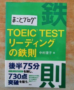 TOEIC TESTリーディングの鉄則