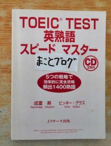 単語帳(TOEIC TEST 英熟語 スピードマスター)
