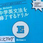 英語(英検やtoeic)の勉強(2019/7/12から)