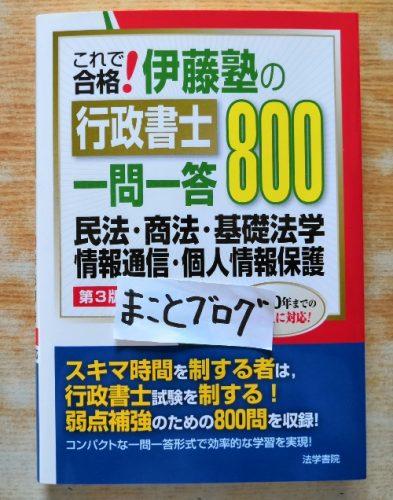 これで合格!伊藤塾の行政書士一問一答800 民法・商法・基礎法学・情報通信・個人情報保護 まことブログ