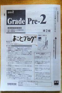 英検準2級2018年第2回をTOEIC390点の男(まことブログ)が受験してみた!