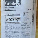 英検3級2018年第2回をTOEIC390点の男(まことブログ)が受験してみた!