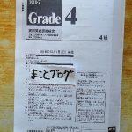 英検4級2018年第2回をTOEIC390点の男(まことブログ)が受験してみた!