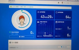 スタディサプリ日常英会話のパソコンのメニュー画面