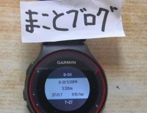 2019/8/01/17時20分から3.32KM37分21秒(まことブログ)