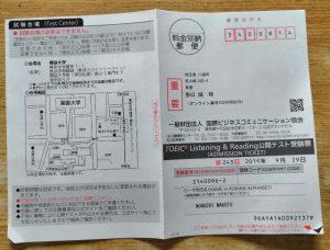 toeic験運営センターから受験票