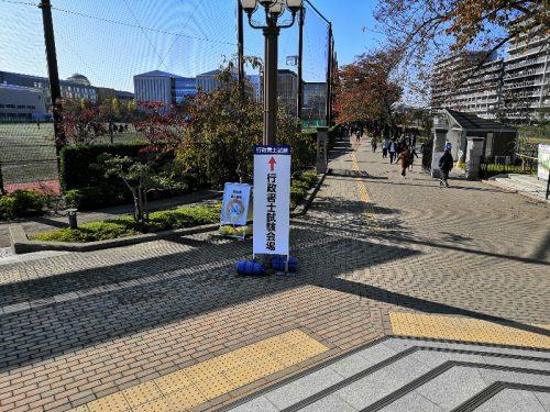 令和元年行政書士試験2019年11月10日獨協大学 まことブログ