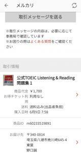メルカリで公式 TOEIC Listening & Reading 問題集 1を購入