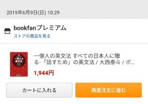 一億人の英文法 ――すべての日本人に贈る「話すため」の英文法(東進ブックス)をヤフーショッピングで購入