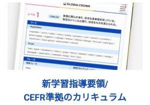 GLOBAL CROWN(グローバルクラウン)新学習指導要領/CEFR準拠のカリキュラム