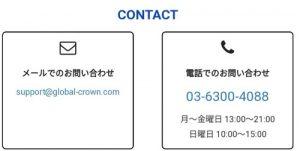 GLOBAL CROWN(グローバルクラウン)コンタクト連絡先