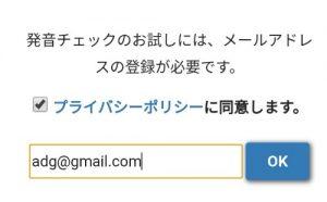 GLOBAL CROWN(グローバルクラウン)発音チャックにはメールアドレスを登録