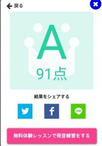 発音チャックA判定91点!!!