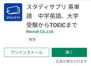 スタディサプリ英単語 中学英語 大学受験 TOEIC