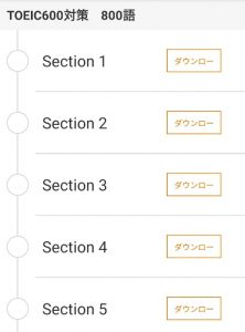 TOEIC600対策 800語 section123456