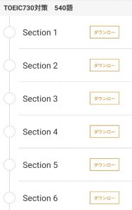 TOEIC730対策 540語 section123456