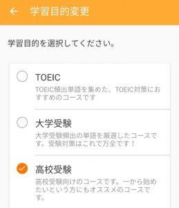 学習目的を変更 TOEIC 大学受験 高校受験