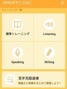 標準トレーニング LISNING speaking writing