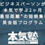 レアジョブ本気塾(ハンズオン)の料金と講義内容とメリットデメリット!