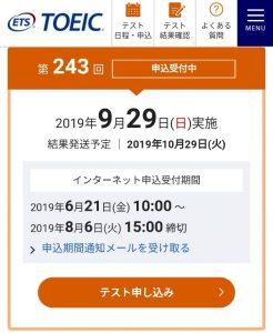 TOEIC第243回 2019年9月29日
