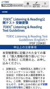 TOEIC lisninng reading 受験要領