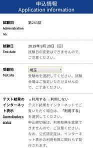 申し込み情報 application information
