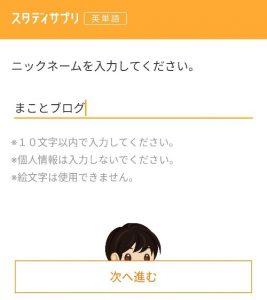 ニックネーム まことブログ