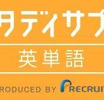 スタディサプリ英単語は完全無料!高校大学TOEIC試験用のアプリです。