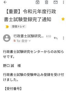 令和元年行政書士試験申し込み完了 まことブログ