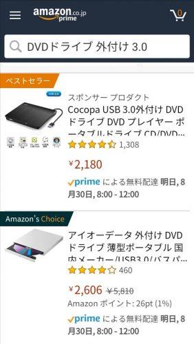 DVDドライブ 外付け」で検索して、アマゾンのトップ画面
