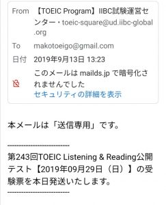 toeic験運営センターから受験票を本日送達するとメールが届きました!