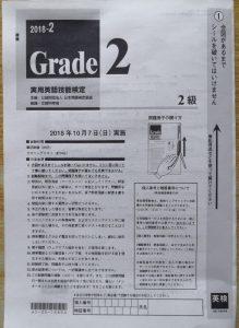 英検2級2018年第2回をTOEIC390点の男(まことブログ)が受験してみた!