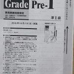 英検準1級2018年第2回をTOEIC390点の男(まことブログ)が受験!80問中30問正解でした!
