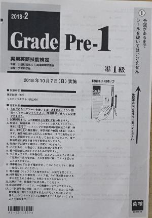 英検準1級2018年第2回をTOEIC390点の男(まことブログ)が受験してみた!