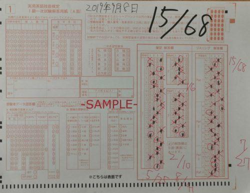 英検1級2018年第2回をTOEIC390点の男(まことブログ)が受験!68問中15問正解でした!