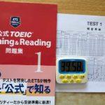 toeic公式問題集1リスニングライティング自己採点の結果は395~550点でした!