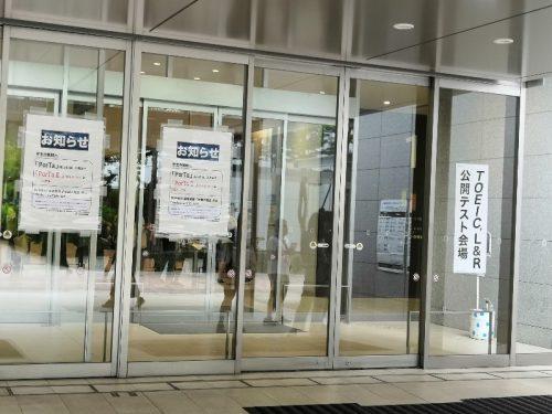 第243回TOEICを埼玉県独協大学に受験してきた