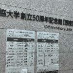 第243回TOEICを埼玉県独協大学に受験してきた(自転車駐車場)