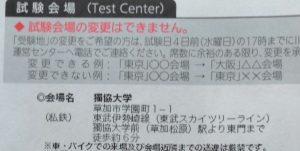 TOEICListening&Readingの埼玉県(獨協大学)の交通機関について自転車