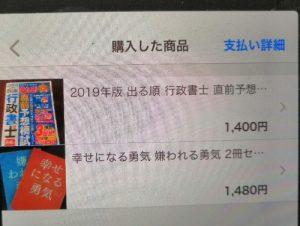 フリマアプリPayPayフリマ購入した商品